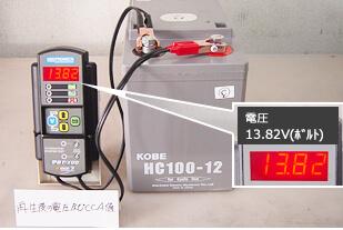 再生後 電圧(13.82V)