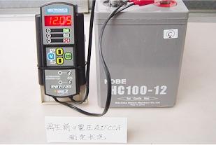再生前 電圧12.05V(ボルト)